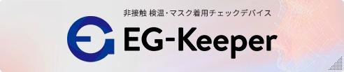 非接触 検温・マスク着用チェックデバイス EG-Keeper
