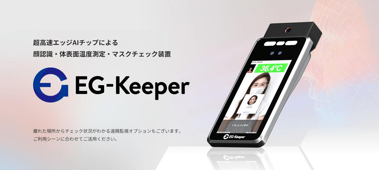 EG-Keeper