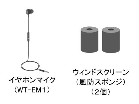 オプション品:イヤホンマイク(WT-EM1)