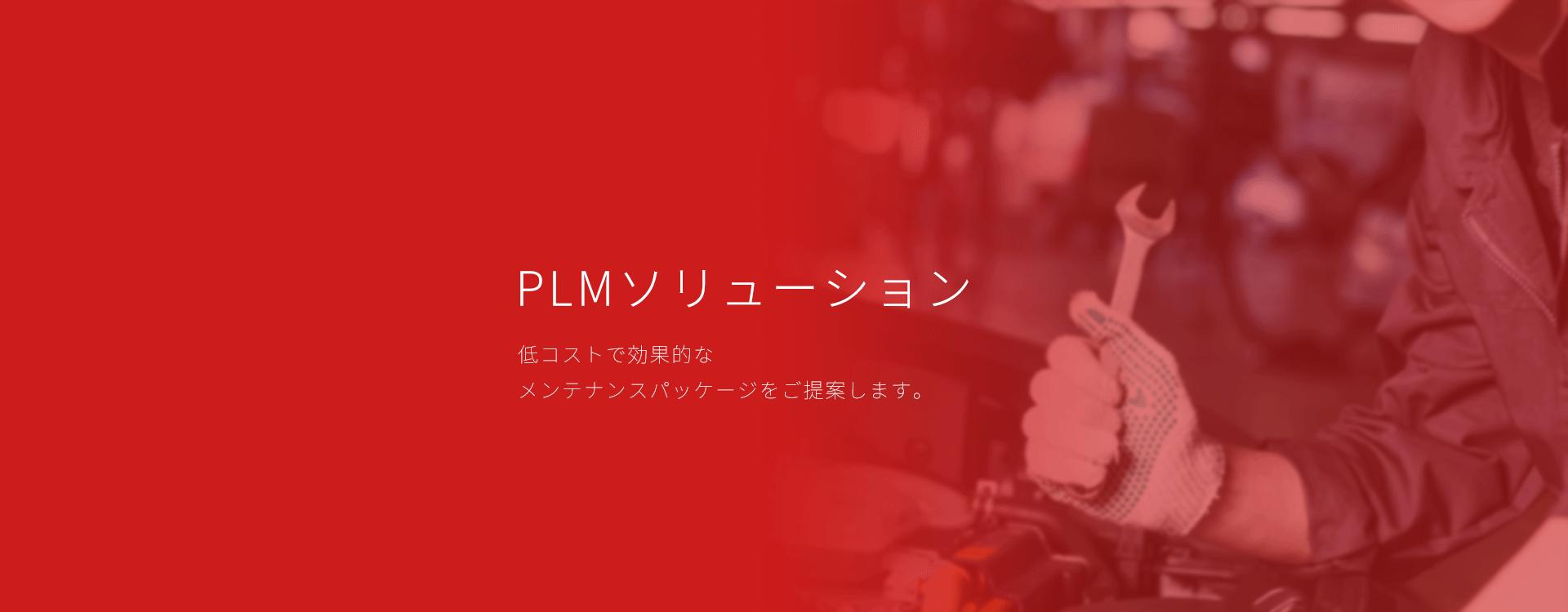 PLMソリューション