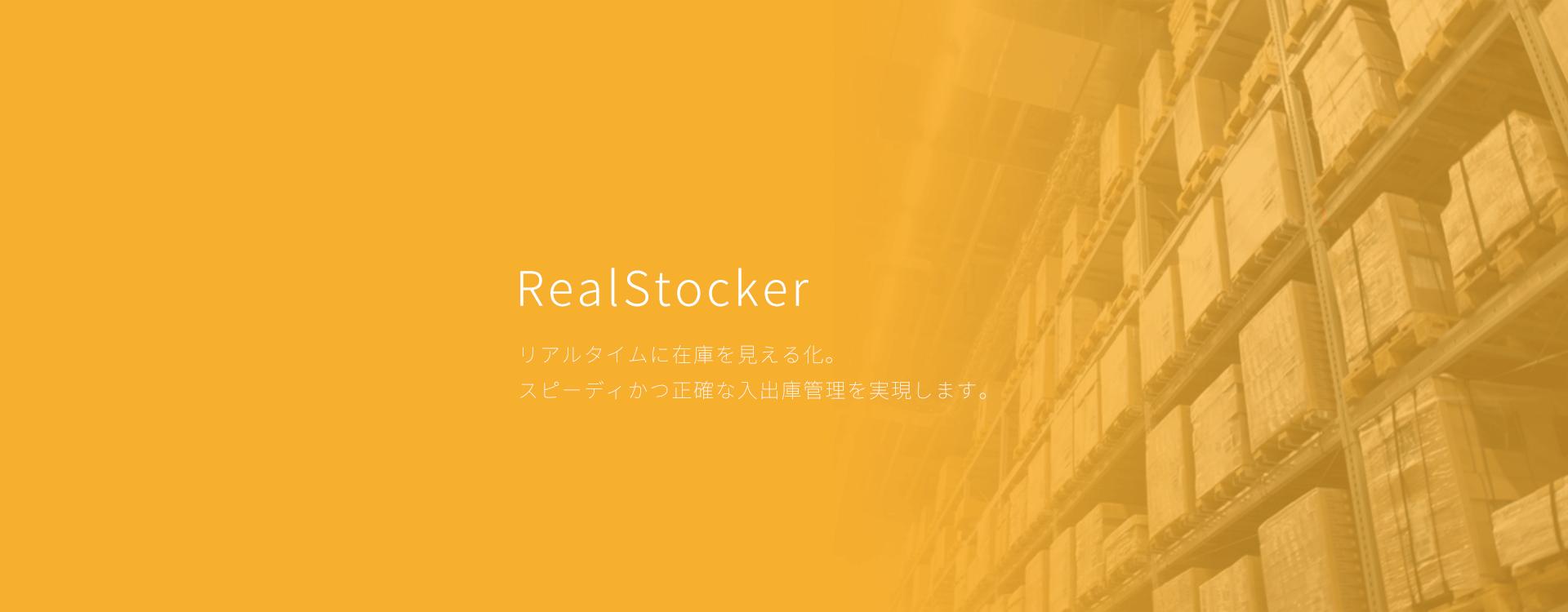 在庫管理パッケージ RealStocker