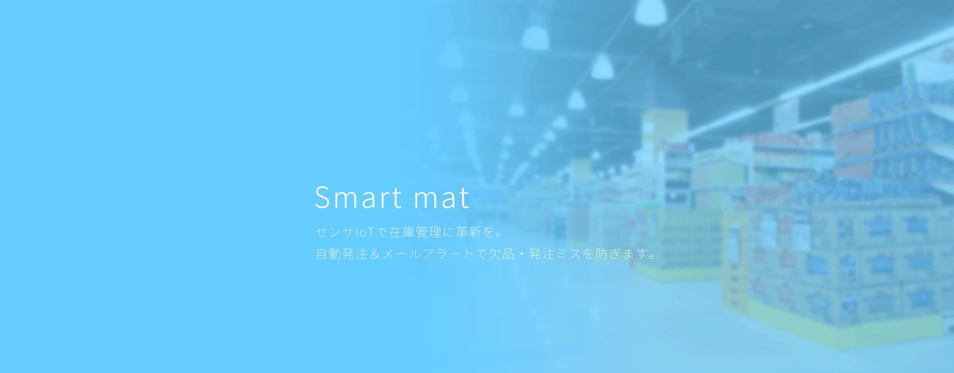 在庫管理マット Smart mat
