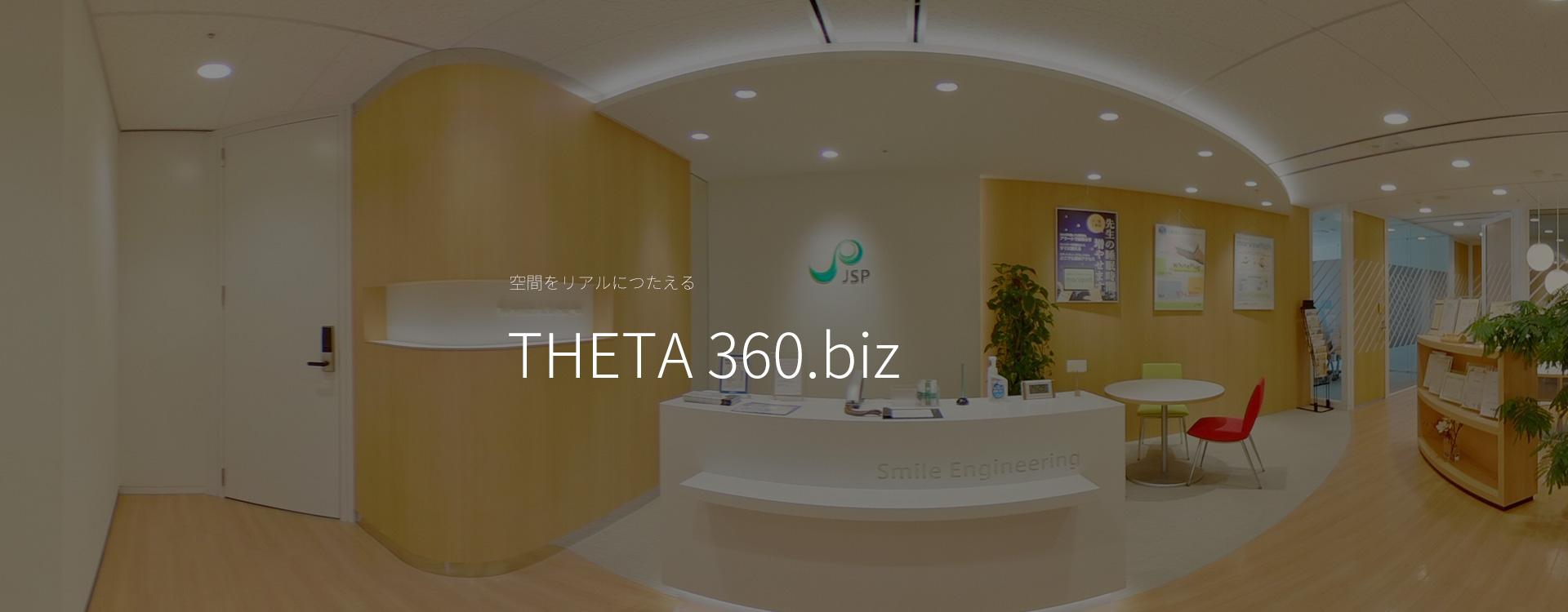 THETA 360.biz