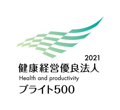 健康経営優良法人2021 ブライト500