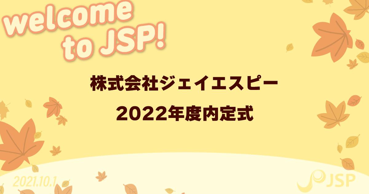 株式会社ジェイエスピー 2022年度内定式
